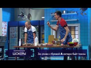 Импровизация: Двое кондитеров готовятся к конкурсу