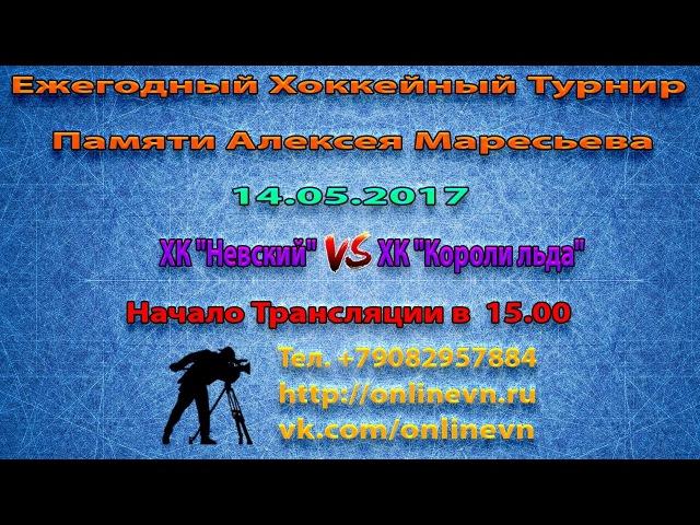 5 игра ХК Невский (СПБ) VS ХК Короли льда (СПБ) - ФОК Кристалл г.Валдай