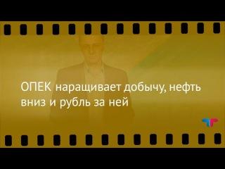 TeleTrade: Курс рубля, 07.12.2016 – ОПЕК наращивает добычу, нефть вниз и рубль за ней