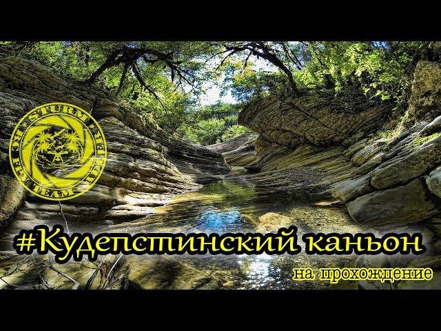 Каньон реки Кудепста / Кудепстинский каньон