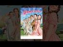Пять невест (2011)   Фильм в HD