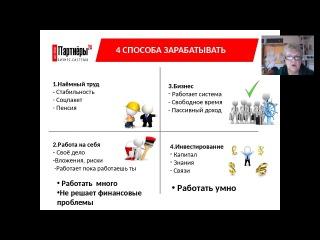 Хасанова Физалия. Суть проекта ПАРТНЕРЫ 24.