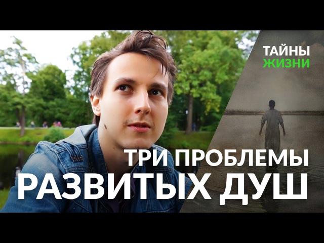 Три основные проблемы духовно-развитых старых душ — Александр Меньшиков | Мега-Пикник ч.1