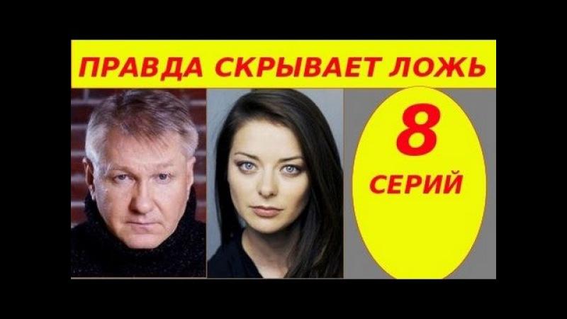 Правда скрывает ложь 5 6 7 8 серии из 8 Криминальная драма