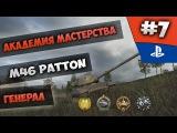 Академия мастерства. M46 Patton. Генерал