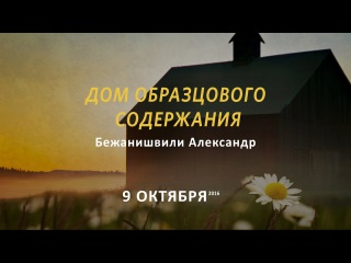 Бежаниишливи Александр - Дом образцового содержания