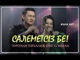Торегали Тореали &amp Ерке Есмахан - Салеметсиз бе