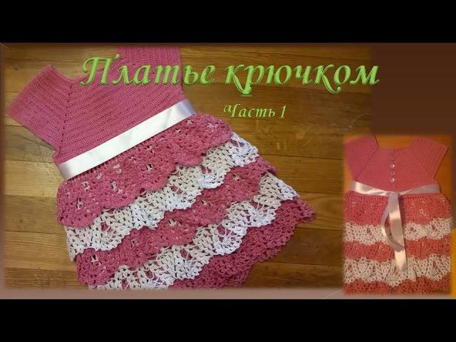 Платье крючком на девочку .Часть 1/Dress crochet part 1