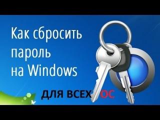 Забыл пароль Windows 10/8/8.1/7/XP Как войти в систему (Этот Способ Работает Для всех OC)