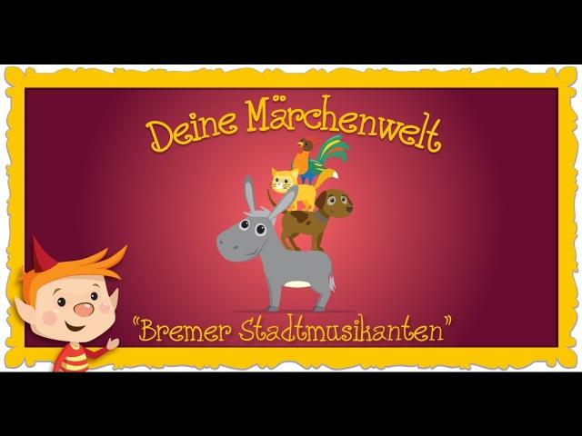 Die Bremer Stadtmusikanten - Märchen für Kinder | Brüder Grimm | Deine Märchenwelt