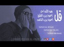 Surah Al Ikhlas Al falaq An naas ASMR سورة الاخلاص الفلق الناس