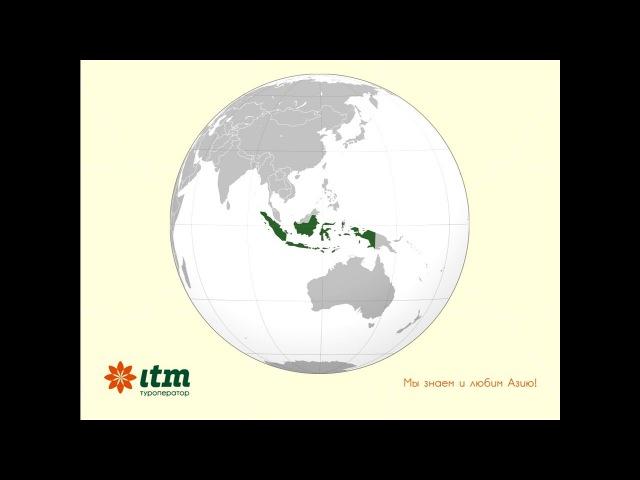 Индонезийский архипелаг. Часть 1. Об ITM, Индонезии и Бали
