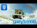 Безумный Garry's mod | Тачка моей мечты (Угар)