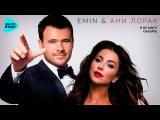 Emin &amp Ани Лорак - Я не могу сказать (Art-Video 2016)