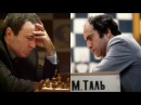 Шахматы. Таль против Каспарова последняя встреча Шахматных Королей