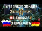 StarCraft 2 Couguar vs Goody