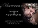 Разбор пролётов №1 Эволюция VS Андрей Максимов Мифы об эволюции человека