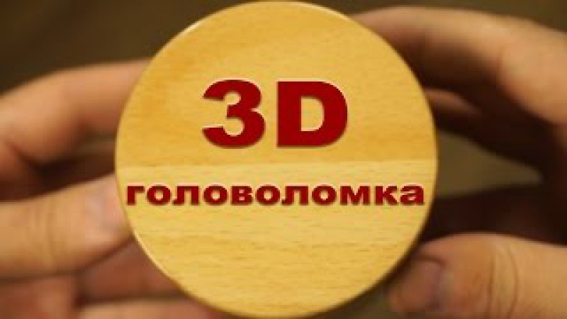3D ГОЛОВОЛОМКА своими руками