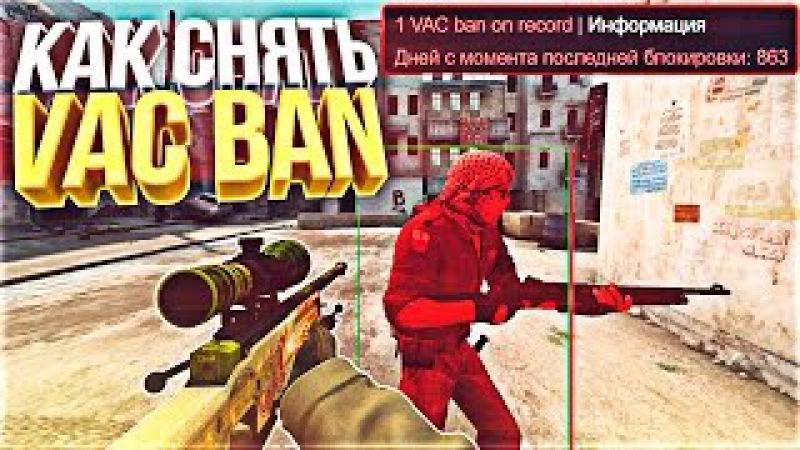 КАК СНЯТЬ ВАК БАН В CS:GO? ★ HOW PLAY CSGO with VAC BAN