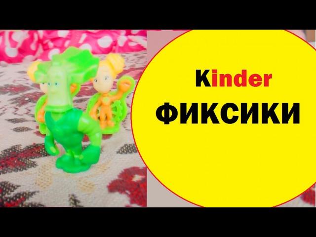 Киндер сюрприз Фиксики распаковка и обзор | Kinder Surprise unpuck and review Fixiki. киндерсюрприз