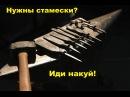 8.1 Изготовление столярного инструмента. Ковка стамесок. Carpenter's tool. Forging chisels Part 1