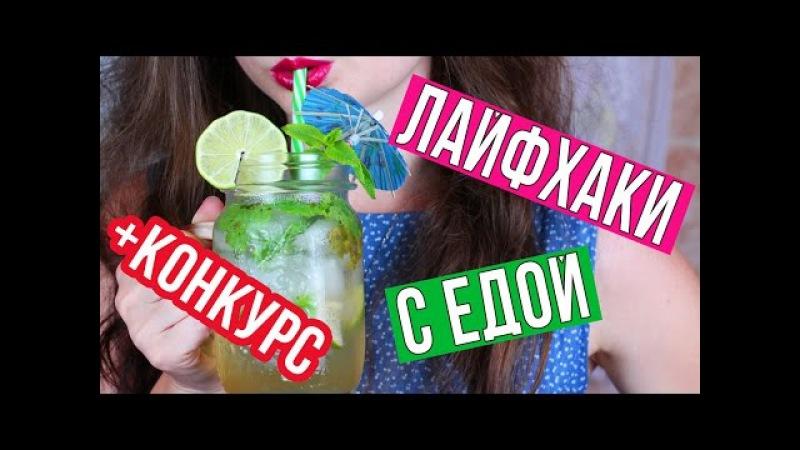 Я лопнула! Ну очень вкусные летние коктейли! / Лайфхакные рецепты / Фудхаки 3 / Foodhacks 🐞 Afinka