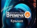 Белорусское времечко - Крыша Live @ БТ 12.09.2016