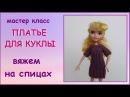 Платье для куклы Вяжем на спицах
