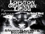 Loputon Gehennan Liekki  Финский Black Metal (русская озвучка)