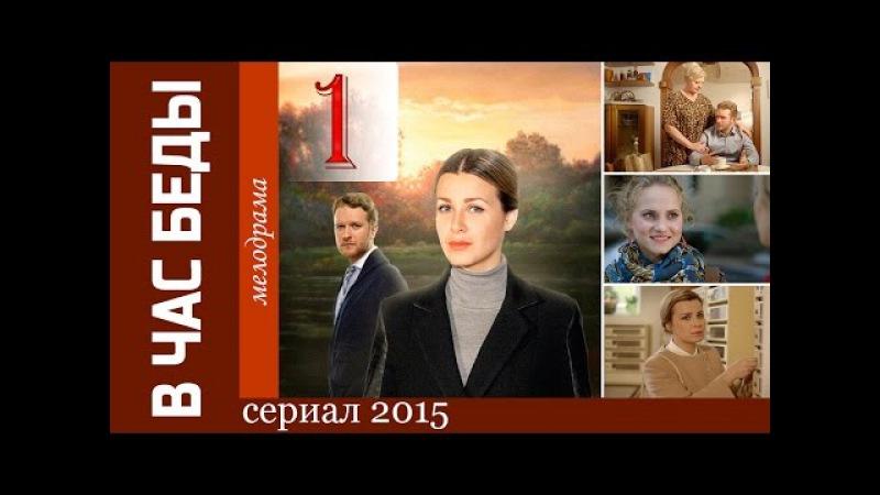 Мини - сериал В час беды - 1 серия