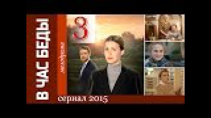 Мини - сериал В час беды - 3 серия