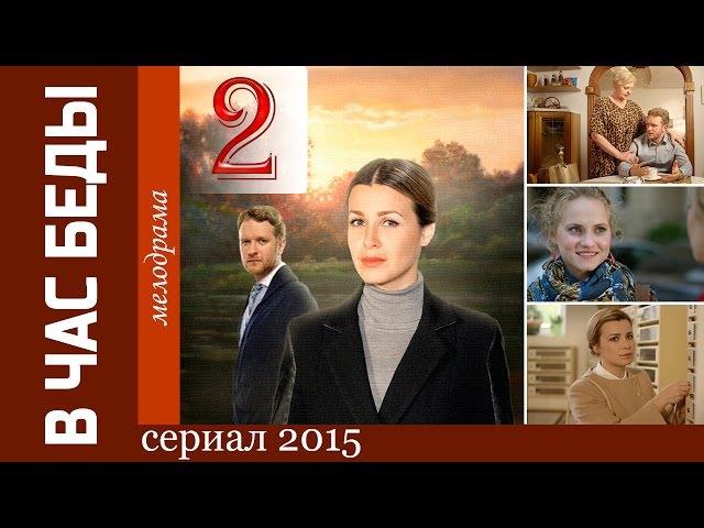 Мини - сериал В час беды - 2 серия