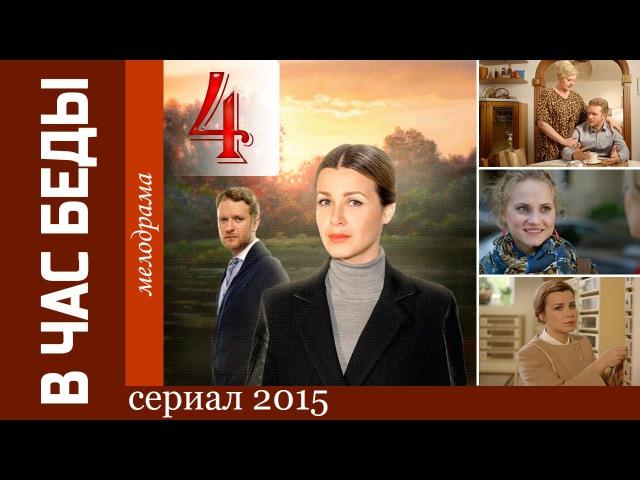 Мини - сериал В час беды - 4 серия