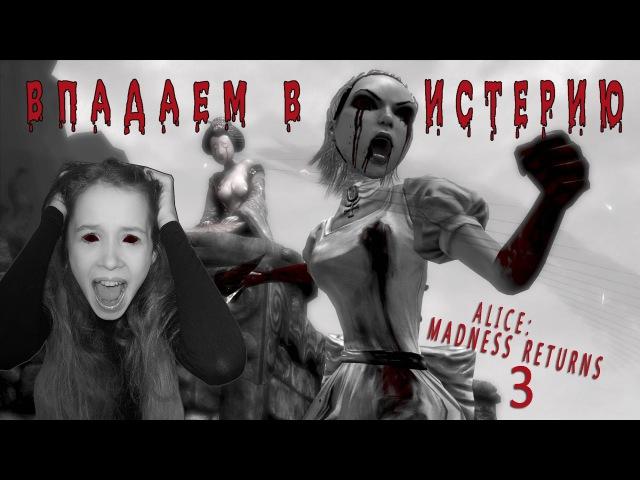 ВПАЛИ В ИСТЕРИЮ! ВАЛИМ ВСЕХ/ ALICE: MADNESS RETURNS 3