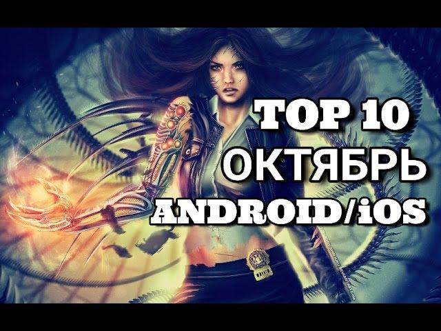 ТОП 10 ЛУЧШИХ И НОВЫХ ИГР НА ANDROID iOS ОКТЯБРЬ 2016-выпуск 41