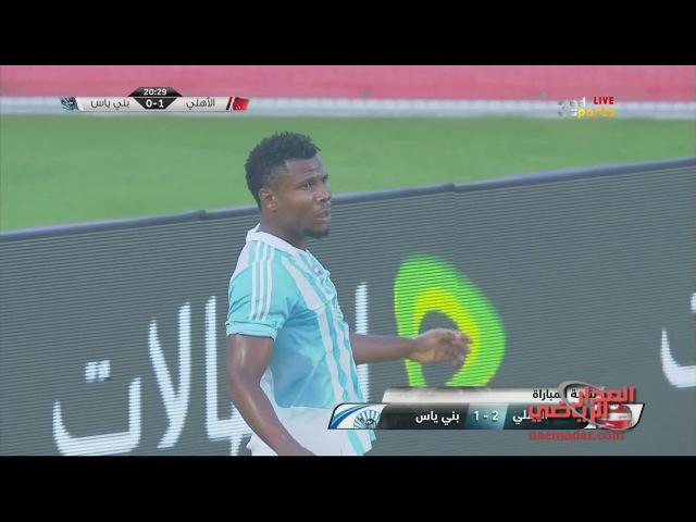 ОАЭ-1617. 26 тур. Al Ahli 2-1 Bani Yas - Arabian Gulf League 2016-2017