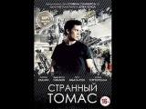 Фильм Странный Томас 2013 смотреть онлайн бесплатно   Odd Thomas