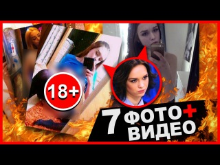 Немного цензуры  Слито фото голой Дианы Шурыгиной с
