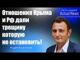 Андрей Колесников Отношения Крыма и Рф дали трещину которую не остановить!