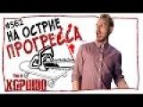 This is Хорошо-На острие прогресса(№562)