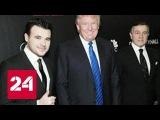 Эмин Агаларов Трамп всегда вел себя как президент