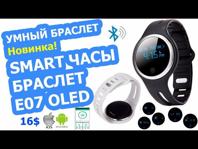 16$ SMART ЧАСЫ БРАСЛЕТ Makibes Lemfo E07 IP67 7ДНЕЙ ЗАРЯДА