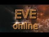 EVE Online фармим на плекс. 55 МЛН исков за 20 минут.