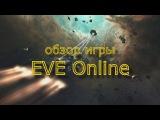 EVE Online обзор сканирования, 60 МЛН исков за час