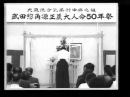 Daito-ryu Aiki-jujutsu - 50th anniversary of the passing of Takeda Sokaku (1992)