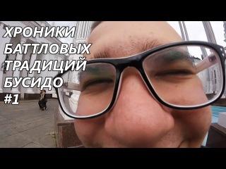 ХБТБ1: Москва, бэкстейдж клипа Зеркала (Хроники Баттловых Традиций Бусидо 1)