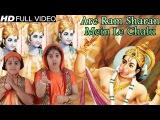 Are Ram Sharan Mein Le Chalu || Latest Hanuman Bhajan || Laddu Ram Naam Ka Khalo Re