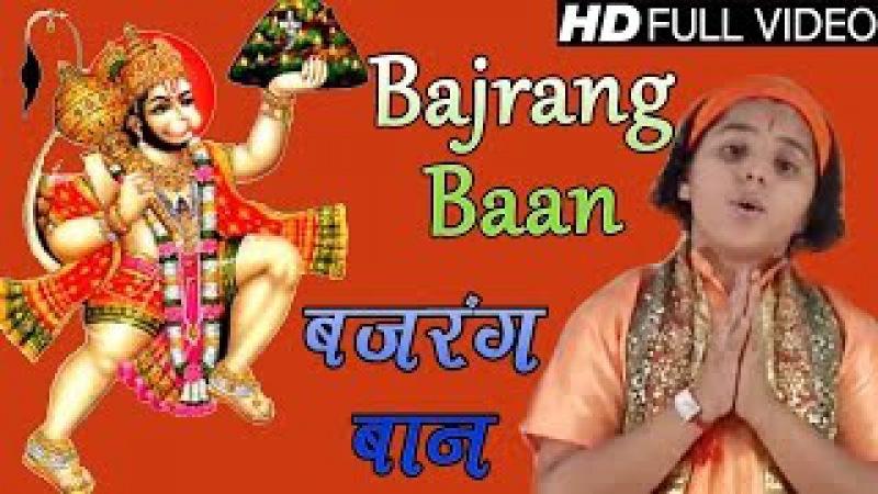 Bajrang Baan || बजरंग बाण || Chetna Sharma Bhaktibhajan || Latest Devotional Video