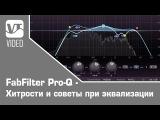 FabFilter Pro-Q - Хитрости и советы при эквализации EQ Tips &amp Tricks