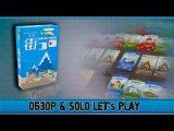Мачи Коро — видео правила, обзор и Let's play настольной игры